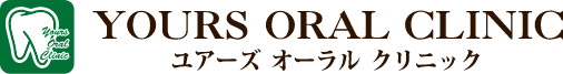 YOURS ORAL CLINIC ユアーズ オーラル クリニック
